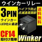 ハイフラ防止 ICウインカーリレー 3ピン CF14 LED化 点滅速度調節可能 送料無料
