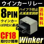 ハイフラ防止 ICウインカーリレー 8ピン CF18 LED化 点滅速度調節可能 送料無料