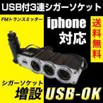 3連シガーソケット USB付き 増設 iphone対応 FMトランスミッター取付 充電器 送料無料