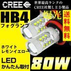ショッピングLED LEDフォグランプ HB4 CREE 80W  白/ホワイト LEDバルブ 送料無料