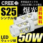 S25 LED CREE 50W シングル球 バックランプ ウインカー 白/ホワイト ウェッジ球 送料無料