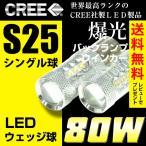 S25 LED CREE 80W シングル球 バックランプ ウインカー ウェッジ球 白/ホワイト LED 送料無料