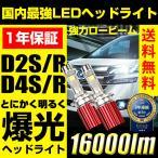 LEDヘッドライト D2S D2R D4S D4R 16000ルーメン ロービーム とにかく明るい 爆光 led ヘッドライト 送料無料 1年保証