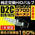 HID バルブ D2C D2S D2R 3700ルーメン 純正交換 35W 5000K/6000K/8000K/10000K/12000K 12V 24V 1年保証 送料無料
