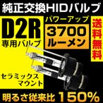 D2R専用バルブ明るさ従来比150% 3700lm(ルーメン)ケルビン数選択