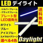 デイライト デイランプ LED 面発光 LEDデイライト 超薄型4mm 選べる3色 白/青/青白 ホワイト/ブルー/アイスブルー 送料無料