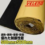 デッドニング用制振 防音 吸音シート 音質向上 ロードノイズの低減 遮音 静音 遮熱 断熱効果 500×5600×8mm