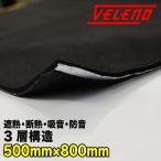デッドニング用制振 防音 吸音シート 音質向上 ロードノイズの低減 遮音 静音 遮熱 断熱効果 500×800×8mm 送料無料