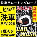 洗車 ムートン グローブ VELENO 羊毛100% スポンジ ミトン 洗車用 洗車グッズ 汚れた愛車の洗車に 左右利用可 1個入り 送料無料