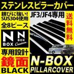 N-BOX 専用 ピラーカバー 8P セット 鏡面 黒 ブラック JF3 JF4 カスタム ステンレス 8ピース 送料無料
