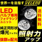 フォグランプ ユニット フォグランプユニット トヨタ TOYOTA ダイハツ DAIHATSU 抜群の配光 VELENO 左右セット 純正LED交換 バルブ交換 純正同形状 H16 送料無料