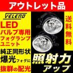アウトレット 訳アリ フォグランプ ユニット フォグランプユニット トヨタ  抜群の配光 VELENO 左右セット 純正LED交換 純正同形状 H16 送料無料