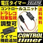ドライブレコーダー 電圧監視 常時録画 タイマー 駐車監視 シガーソケット接続 VELENO Beta バッテリー上がり防止 ドラレコ 送料無料