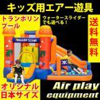 エアー 遊具 日本の部屋へ設置できるオリジナルサイズ で部屋でも遊べる ウォータースライダー/トランポリン/滑り台 エア 送料無料