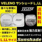 VELENO サンシェード L,LLサイズ  送料無料 サンシェード 車 車内隠し 防犯 車内温度上昇防止 UVカット