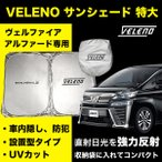 VELENO サンシェード ヴェルファイア 30系 / アルファード専用  特大 送料無料 サンシェード 車 車内隠し 防犯 車内温度上昇防止 UVカット 紫外線
