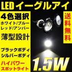 LED スポットライト デイライト イーグルアイ ウェルカムランプ 薄型モデル ホワイト/ブルー ハイパワー1.5W ボルト型 防水 2個セット 送料無料