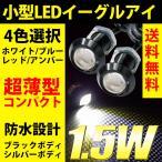 超小型 スポットライト 18mm イーグルアイ 薄型 LED デイライト ホワイト/ブルー/レッド/アンバー ハイパワー1.5W ボルト型 防水 2個セット 送料無料