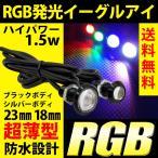 RGB LED スポットライト イーグルアイ 超薄型 ブラック シルバー 23mm 18mm デイライト 赤 緑 青 白 1.5W ボルト型 防水 2個セット 送料無料