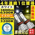 LED フォグランプ イエロー ホワイト オリジナル設計 配光抜群 実測値 4000Lm 黄色 or 3800Lm 白 ファンレス H8/H11/H16/HB4/PSX24W/PSX26W 送料無料
