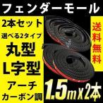 フェンダーモール アーチ 新形状 L字型 丸型 オーバーフェンダー 泥はね モール はみタイ 黒 ブラック カーボン リア フロント 汎用 2本セット 送料無料