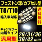 T10/T8 ルームランプ キャンセラー内蔵 輸入車対応 28mm/31mm/36mm(37mm)/39mm/42mm バイザー 6SMD 2835 LED フェストン球 送料無料