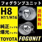 フォグランプ トヨタ ガラス ユニット 高耐熱 バルブ交換 HID化 純正LED交換 純正同形状 H8 H11 H16 レンズ 送料無料