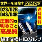 HID バルブ D2S D2R D4S D4R 純正交換 VELENO 35W 5500K/6500K/8000K 1年保証 12V 24V 送料無料