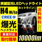 LEDヘッドライト H4 hi/lo切り替え 10000ルーメン 抜群の配光精度 車検対応 美麗なカットライン 送料無料 1年保証