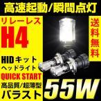 HID H4 キット瞬間点灯バラスト リレーレス Hi/Loスライド切替 55W HIDバルブ  ヘッドライト 送料無料