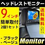 ヘッドレストモニター 9インチ DVD CD MP3 2個1セット 送料無料