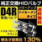 HID D4R 専用設計 ハイルーメンタイプ 純正交換 バルブ 35W 5000K 6000K 8000K 10000K 12000K 送料無料