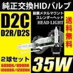 HID バルブ D2C D2S D2R 純正 半年保証 HID 交換 35W 6000K/8000K/10000K/12000K 12V 24V 送料無料