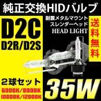 HID バルブ D2C D2S D2R 純正 HID 交換 35W 6000K/8000K/10000K/12000K 送料無料