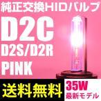 HIDバルブ D2C D2S D2R 純正交換 35W PINK ピンク 12V 24V 全国送料無料 激安のHIDバルブ