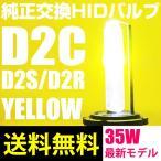HIDバルブ D2C D2S D2R 純正交換 35W YELLOW イエロー 3000K 12V 24V 送料無料