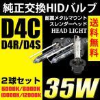 HID バルブ D4C D4S D4R 純正 HID 交換 バーナー 純正交換 35W 3000K/6000K/8000K/10000K/12000K ケルビン数選択 送料無料