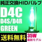 HIDバルブ D4C D4S D4R 純正交換 35W GREEN グリーン 送料無料
