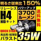 HID H4 リレーレス キット 瞬間点灯バラスト 3700ルーメン バルブ 35W 送料無料