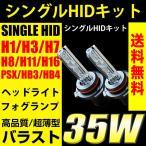 HID キット バルブ H1 H3 H7 H8 H11 H16 PSX 24w HB3 HB4 超薄型バラスト 35W フォグランプ ヘッドライト 送料無料