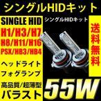 HID キット バルブ H1 H3 H7 H8 H11 H16 PSX HB3 HB4 超薄型バラスト 55W フォグランプ シングル ヘッドライト 全国送料無料 激安のHIDバルブ