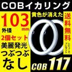 イカリング エンジェルアイ COB LED 104mm ホワイト カバー付 2個セット 送料無料