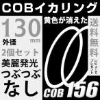 イカリング エンジェルアイ COB LED 130mm ホワイト カバー無 2個セット 送料無料