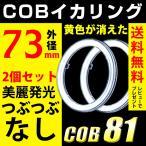 イカリング エンジェルアイ COB LED 74mm ホワイト カバー付 2個セット 送料無料