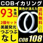 イカリング エンジェルアイ COB LED 94mm ホワイト カバー付 2個セット 送料無料