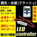 LEDコントローラー 調光 点灯 減光 点滅/フラッシュ ストロボ リモコン ウインカー ポジション デイライト 送料無料