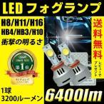 LED ヘッドライト フォグランプ 2球合計 6400Lm H8/H10/H11/H16/HB3/HB4 CREE 送料無料