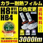 LEDフォグランプ H8/H9/H11/H16/HB4/HB3/H10/PSX24W/PSX26W 4400ルーメン イエローフォグ カラー耐熱フィルム 色温度変更可能 led フォグランプ 送料無料
