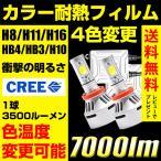 LEDフォグランプ H8/H9/H11/H16/HB4/HB3/H10 イエローフォグ 7000ルーメン カラー耐熱フィルム 色温度変更可能 送料無料
