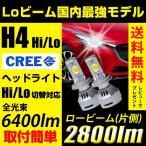 ショッピングLED LED ヘッドライト H4 Hi/Lo切替 CREE ロービーム国内最強モデルH05 全光束6400lm  送料無料